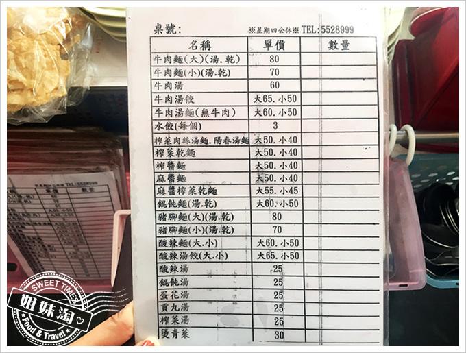 手工自製外省麵菜單