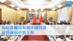 馬哈蒂爾宣布取消兩項中資工程 相信中國政府不願大馬破產