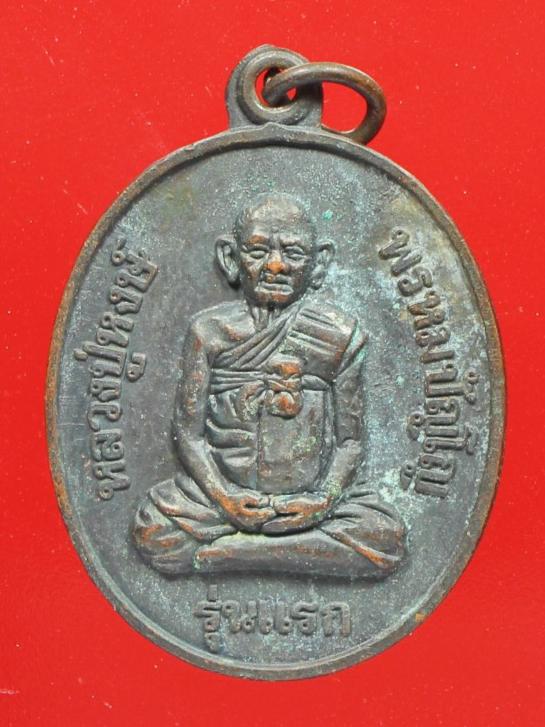 เหรียญหลวงปู่หงษ์ รุ่นแรก