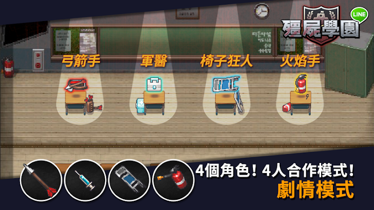 LINE 殭屍學園 screenshot