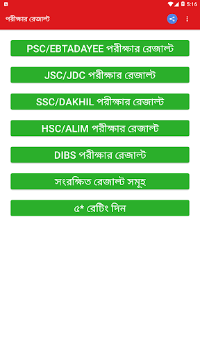 BD all exam results - HSC SSC JSC PSC Results 1.13 screenshots 1