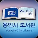 용인시도서관