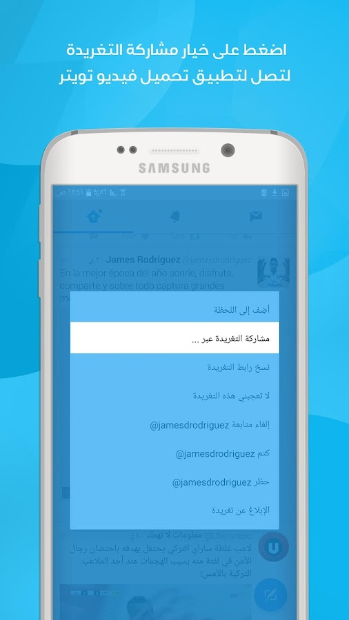 download video twitter - Android Apps on Google Play