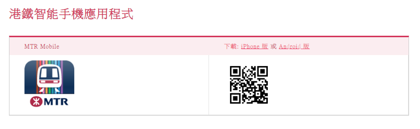 mtr-app