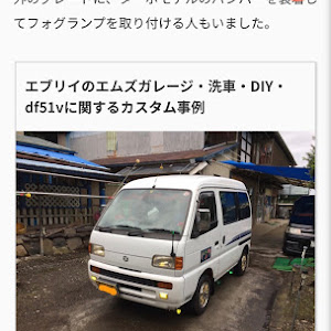 エブリイ DF51V 4WD JOYPOPのカスタム事例画像 ༺✿フミヤℳ'sGaragë✿༻さんの2020年11月20日13:23の投稿
