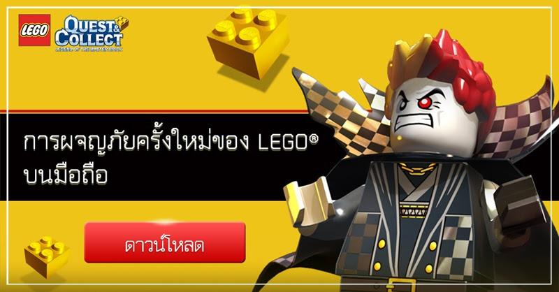 [LEGO Quest & Collect] เปิดตัวอย่างเป็นทางการทั่วเอเชีย