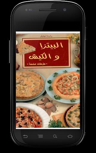 وصفات البيتزا والكيش والطرطات