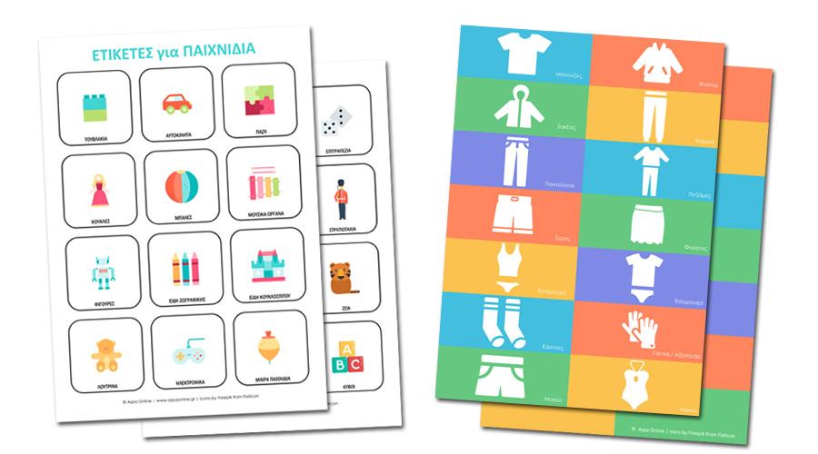 Ετικέτες για παιχνίδια και ρούχα