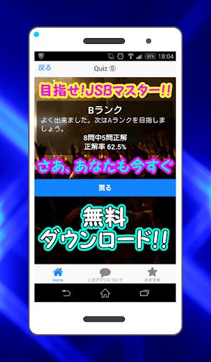 玩免費娛樂APP|下載三代目好き!クイズ検定 forJSoul Brothers. app不用錢|硬是要APP