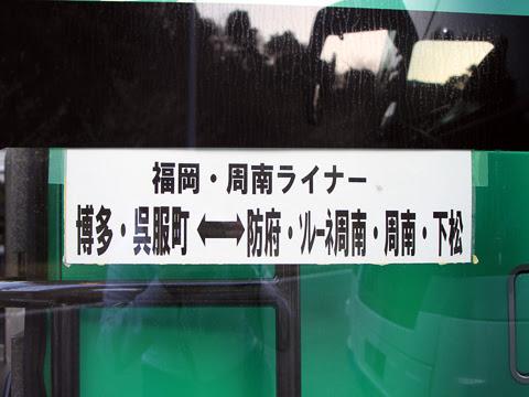 防長交通「福岡・防府・周南ライナー」 1031 吉志PAにて その3