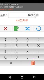 フィリピンペソ計算機:電卓・メモ帳機能つき - náhled