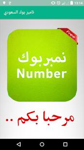 نمبر نمبر بوك ، و معرفة هوية المتصل - náhled