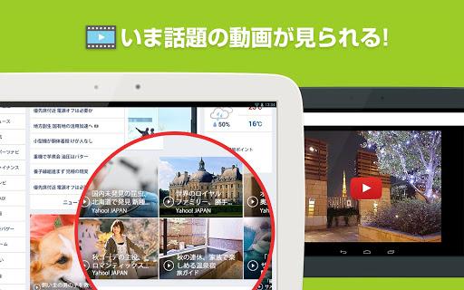 Yahoo! JAPANu3000u30cbu30e5u30fcu30b9u306bu30b9u30ddu30fcu30c4u3001u691cu7d22u3001u5929u6c17u307eu3067u3002u5730u9707u3084u5927u96e8u306au3069u306eu707du5bb3u30fbu9632u707du60c5u5831u3082 Apk apps 11