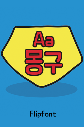 AaMongu™ Korean Flipfont