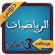 ملخص دروس الرياضيات للسنة الثالثة اعدادي مع الحلول (app)
