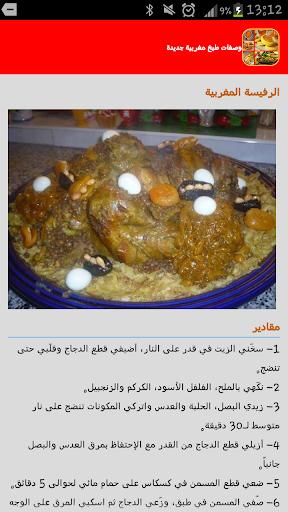 وصفات طبخ مغربية جديدة 2016