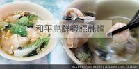 鮮蝦餛飩意麵