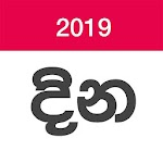 Dina - Sri Lanka Calendar 2019 1.2.1