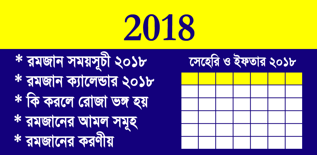télécharger Ramadan Calendar 2018 BD APK dernière version app pour