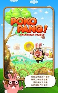 LINE Pokopang - 螢幕擷取畫面縮圖
