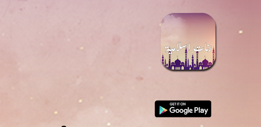 Islamic Ringtones 2017 app (apk) free download for Android/PC/Windows screenshot
