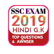 Ssc exam (GD & Clerk) Hindi Question & Awnser APK icon
