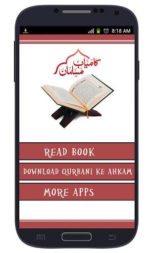Kamiyab Musalman