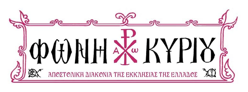 Apostoliki Diakonia - Periodiko ''Phoni Kyriou''.JPG