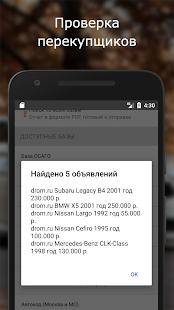 VIN проверка авто вин ГИБДД страховка ФССП ОСАГО - náhled