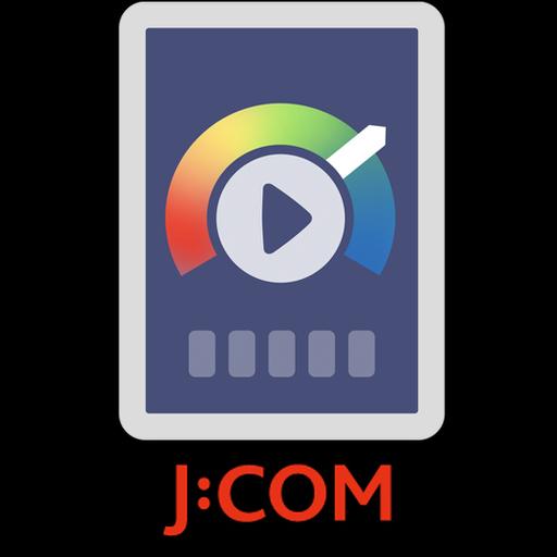 J:COM タブレット視聴診断