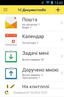 1С:Документооборот для Украины - náhled