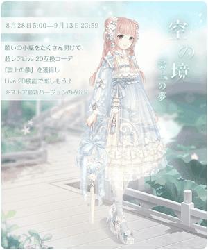 雲上の夢2