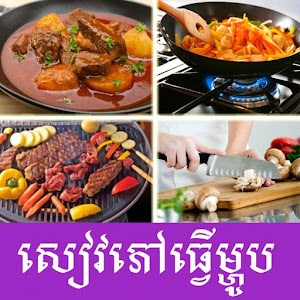 Khmer cooking android apps on google play khmer cooking forumfinder Choice Image