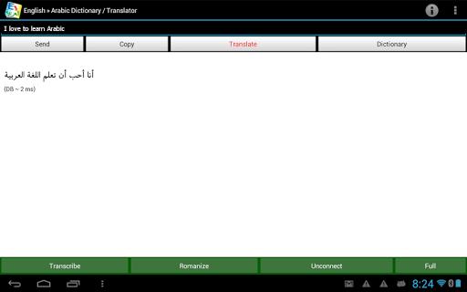 English Arabic Translator screenshot 3