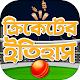 Download ক্রিকেটের ইতিহাস History of Cricket For PC Windows and Mac