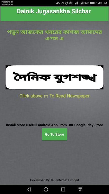 Download Dainik Jugasankha Silchar APK latest version 6 1