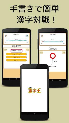 対戦漢字王 手書き漢字クイズ