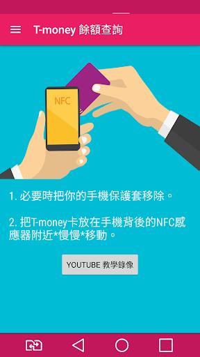 T-money 餘額查詢 NFC