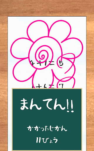 Canitz さんすう screenshot 18