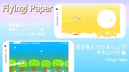 それいけ!紙 - 紙飛行機 Flying Paper