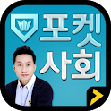포켓 사회 icon