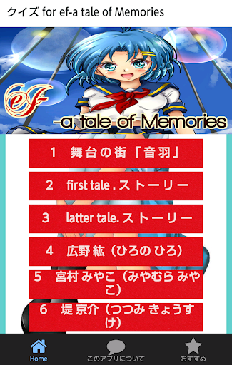 クイズ for ef-a tale of Memories
