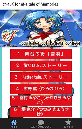 クイズ for ef-a tale of Memories