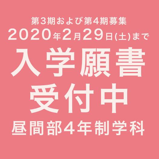 【入試情報】昼間部4年制学科における2020年4月入学生の入学願書受付中です。