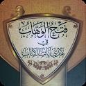 الشيخ/ عثمان يحيى الحملي icon