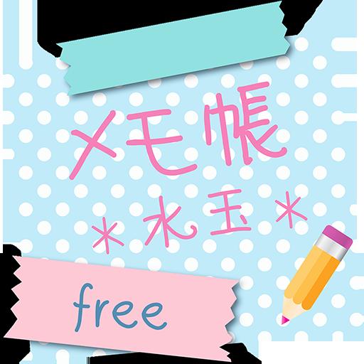 メモ帳ウィジェット *水玉* Lite Free 個人化 App LOGO-硬是要APP