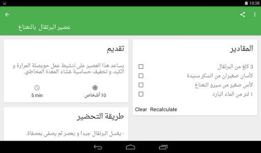 Ramadan juices screenshot 14