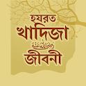 হযরত খাদিজা (রাঃ) জীবনী icon
