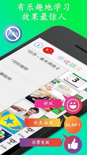 [学戏语言]韩语 免费:乐趣的学习语言,附有即时翻译功能
