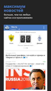 Динамо+ Sports.ru- screenshot thumbnail